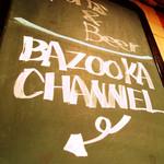 バズーカチャンネル - 入口にある看板。手書き文字が店のアットホームな雰囲気にマッチする