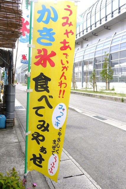 塚本氷問屋 - (2012/8月)名古屋弁丸出し(^O^)