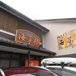 中華ダイニング 海菜楼 -