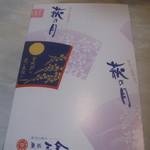 三全 - 料理写真:萩の月(包装)