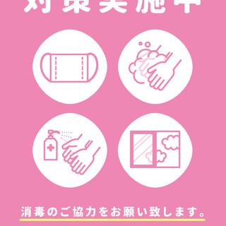 新型コロナ感染防止対策実施中!!