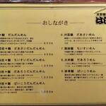 Shinamenhashigo - 麺類メニュー