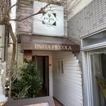 パスタピッコラ - こんなところに本格イタリアンが?隠れ家っぽい雰囲気♫