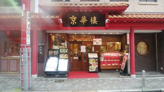 京華樓 - 店舗外観