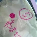 コトブキの壺 - この時のお芋は、紅まさり。【コトブキの壺】の焼芋:つくば駅(つくばエクスプレス)改札出て、すぐのお店:【つくばの良い店】にて購入。
