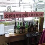 地酒屋 ぽん -
