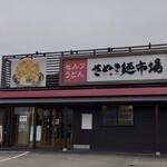 さぬき麺市場 - さぬき麺市場