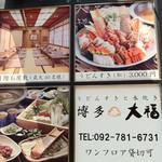 大福  - 福岡市の繁華街・天神西通りエリアにある、博多名物うどんすきと水炊き・鶏すきの老舗です。