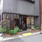 炭火煎珈琲 利休 - きたろーど、東京リカーランドの横の路地を入ったところ