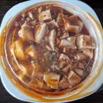 向陽飯店 - ひたすら辛い麻婆豆腐