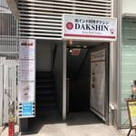 南インド料理ダクシン - 外観