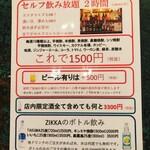 Zikka食堂 - 限定酒飲み放題も追加