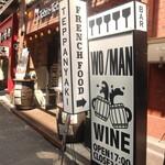 フレンチビストロ Tchin-Tchin GORO - ガード下にお店があります