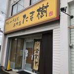 たま樹 - カレーうどん専門店♪