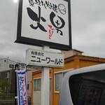 藁焼きと炉端 火男 - 藁焼きと炉端 火男 看板(2020.06.12)
