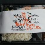 藁焼きと炉端 火男 - 紙カツ弁当(税込)950円 ※開封前(2020.06.12)