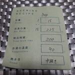 KOFFEE MAMEYA - オリジナルの抽出シート付き。