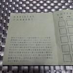 KOFFEE MAMEYA - オリジナルの商品紹介シート付き。7枚集めるとお皿がもらえたりするのでしょうか。