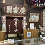 本家小嶋 - 堺を代表する和菓子屋さんですヽ(´▽`)/