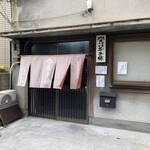 本家小嶋 - けし餅一筋、伝統を守り続けてきたお店の風格が漂います。