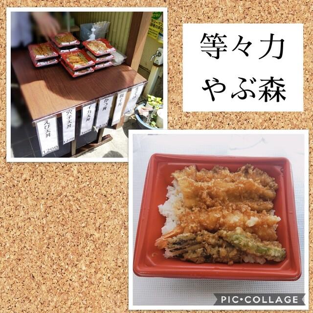 やぶ森の料理の写真