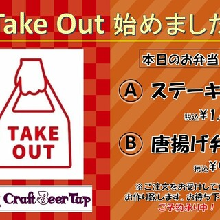 【TakeOut始めました!】