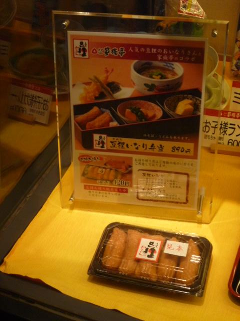 家族亭 京橋店