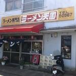 ラーメン天国 - 店構え