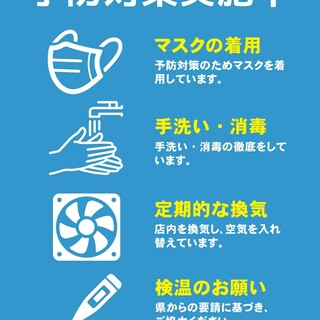 【コロナ感染予防対策】皆様にご安心をして頂けますように