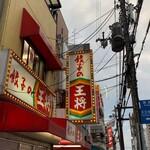 餃子の王将 - 店舗外観