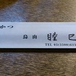 睦巳 - 箸袋