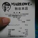 マーロウ -