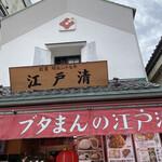 江戸清 - 門構え