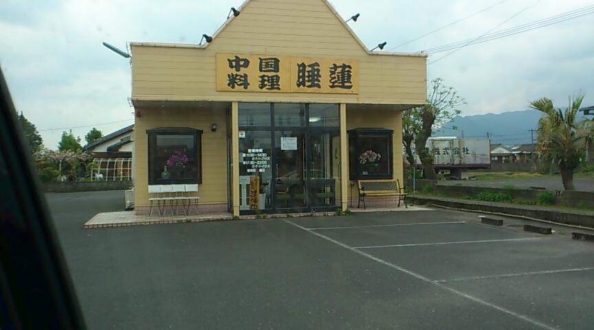 中国料理 睡蓮