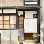 131514527 - 玄関はかなり年期の入った京町家造り。