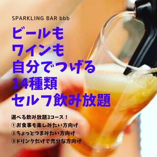 選べる全14種類セルフ飲み放題1700円〜♪