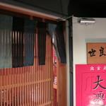 世良田 - 入口です