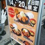 Karayoshi - 7日間限定のオープン記念特別価格になります