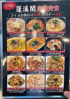 蓬渓閣 - 蓬渓閣 2号店@湯島 メニュー(定番定食 2)