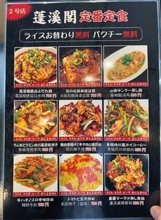 蓬渓閣 - 蓬渓閣 2号店@湯島 メニュー(定番定食 1)