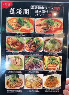 蓬渓閣 - 蓬渓閣 2号店@湯島 メニュー(刀削麺)