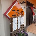 13154974 - 店舗入口。。。ユタとは愉多なのだそうで