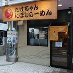 131548933 - たけちゃん!!