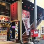 西安曹家 餃子坊 - お店の外観