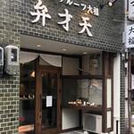 覚王山フルーツ大福 弁才天 - 2020年6月。訪問
