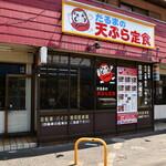 だるまの天ぷら定食 - 外観