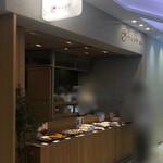 131555612 - ツバメヤ 大名古屋ビルヂング店