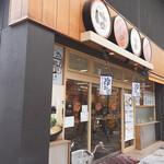 はなまるうどん - 賑やかな通りの近く はなまるうどん 高松兵庫町店さん
