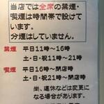 Edomaebikkurizushi - (その他)時間帯禁煙/喫煙