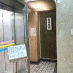 とんかつまるや 新橋駅前本店 - 入り口